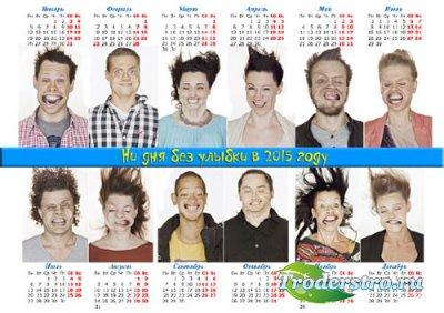 Календарь на 2015 год - Забавные люди