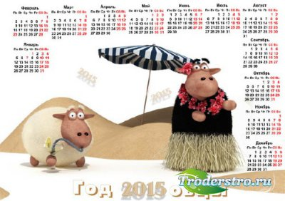 Овечки на отдыхе - На 2015 год календарь