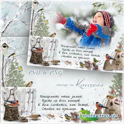 Детская зимняя рамка для фото - Покормите птиц зимой