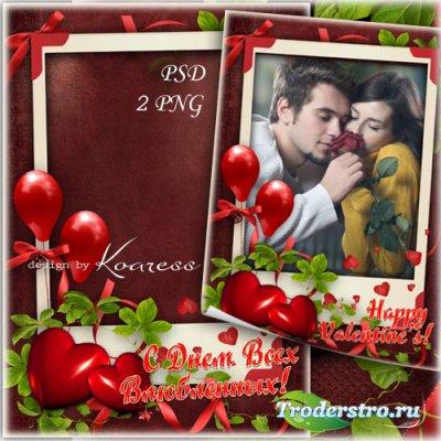 Романтическая рамка для фото к дню Святого Валентина - Фото в день Всех Влю ...