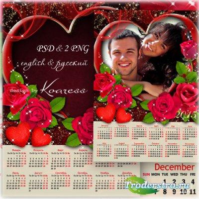Романтичный календарь на 2015 год с рамкой для фотошопа к Дню Всех Влюбленн ...