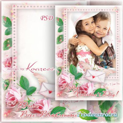 Романтическая фоторамка к Дню Всех Влюбленных - Письмо-валентинка