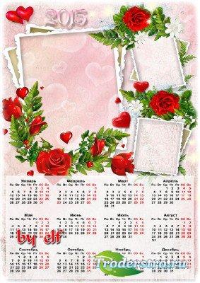 Романтический календарь 2015 с вырезами для фото - Любовь пусть не обходит  ...