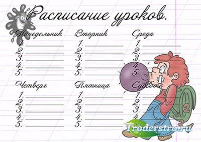 Расписание уроков - Двоечник и клякса