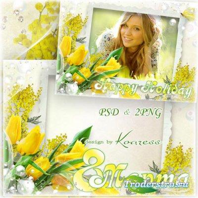 Поздравительная женская рамка для фото с мимозой и тюльпанами - Пусть улыбн ...