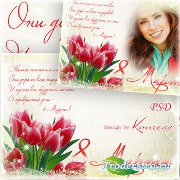 Праздничная женская открытка с рамкой для фотошопа - Весна, 8 Марта, прекра ...