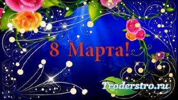 Праздничный футаж - 8 Марта
