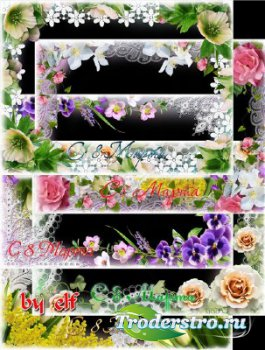 Поздравительные рамки к 8 Марта - С нежным праздником весны