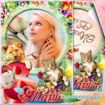 Поздравительная рамочка с 8 Марта - Лишь для тебя цветочные поляны
