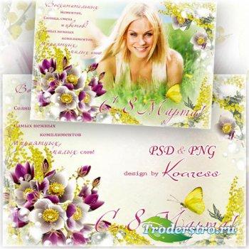 Женская праздничная фоторамка к 8 Марта - Весна, цветы и поздравления