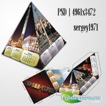 Настольный календарь на 2015 год - Города-герои Великой Отечественной войны