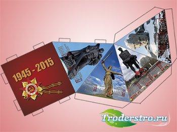 Настольный календарь на 2015 год к Дню Победы - Подвиг народа бессмертен!