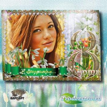 Рамка для фото на 8 марта - Весенний праздник красоты