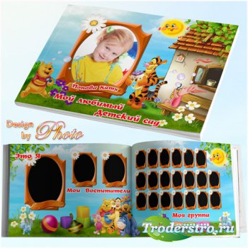 Виньетка для детских садов - Мой любимый детский сад