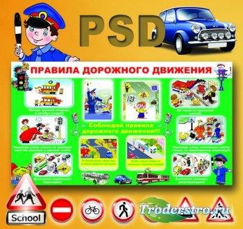 PSD исходник - стенд для школы Правила дорожного движения