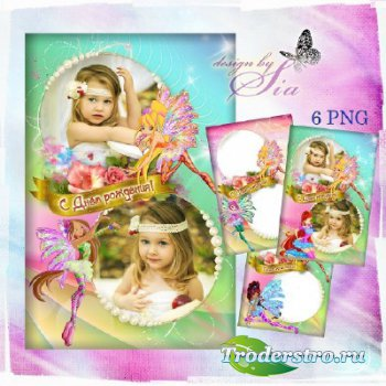Детская рамка для фотошопа на 2 фото -  Винкс. С Днём рождения