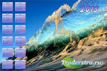 Календарь на 2015 год - Морская волна