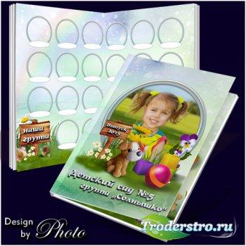 Детская фотокнига для выпускников детского сада - В добрый путь