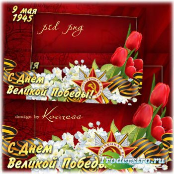 Поздравительная фоторамка-открытка к 9 Мая - С Праздником Победы