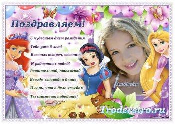 Поздравительная  фоторамка для девочки на 6 лет