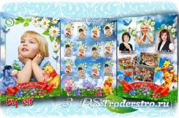 Виньетка для детского сада с диснеевскими персонажами