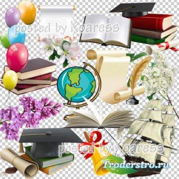 Книги, глобусы, парусники, свитки, сирень - Png клипарт на прозрачном фоне  ...