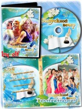 Обложка DVD - Звучит последний школьный вальс, вы стали взрослыми уже