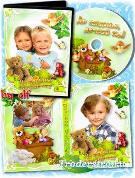Обложка DVD для выпускного утренника в детском саду - Провожает детский сад ...