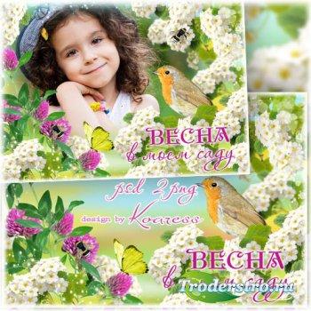 Весенняя романтическая фоторамка - Цветущий сад