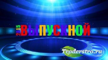 Футаж - Выпускной 2015