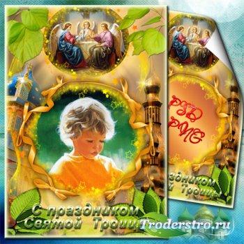 Поздравительная рамка для фото - Чудесный праздник Святой Троицы