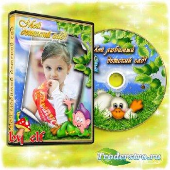 Обложка DVD и задувка на диск - Детский праздник