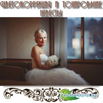 Цветокоррекция и тонирование невесты (2014)