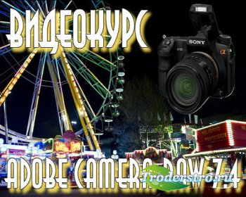 Видеокурс по Adobe Camera Raw 7.4 (2014)