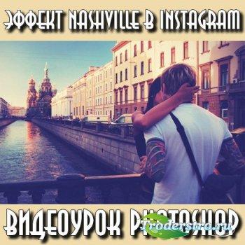Эффект Nashville в Instagram (2015)