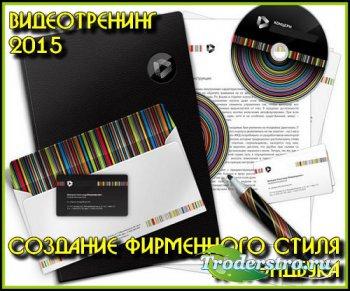 Создание фирменного стиля и брэндбука (2015)
