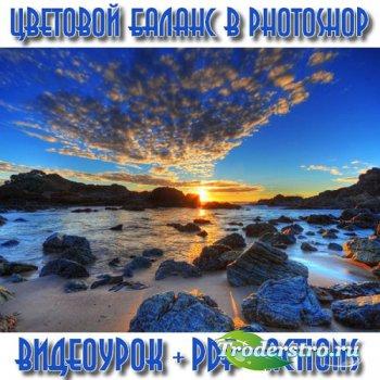 Автоматическая установка цветового баланса в photoshop (2015)
