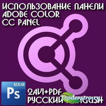 Использование панели Adobe Color CC Panel 2015 (Kuler)