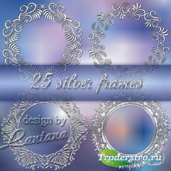 Коллекция круглых серебряных рамочек