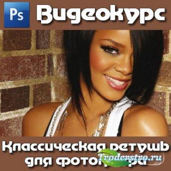 Классическая ретушь для фотографа (2015) Видеокурс