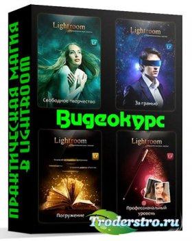 Практическая магия в Lightroom + 3 Авторских бонуса (2013) Видеокурс