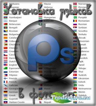Установка дополнительных языков в фотошоп (2015)