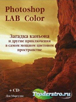 Дэн Маргулис (Dan Margulis). Photoshop LAB Color. Загадка каньона и другие  ...