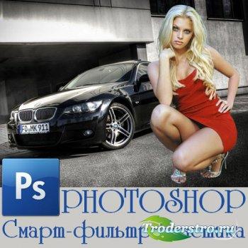 Смарт-фильтр Пластика в Photoshop CC