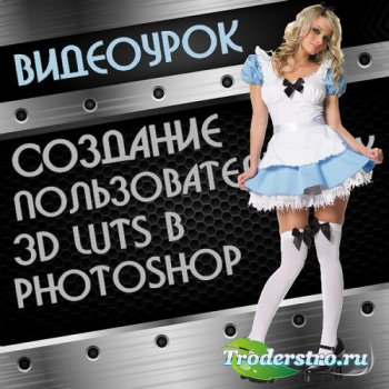 Создание пользовательских 3D Luts в Photoshop CC (2014)