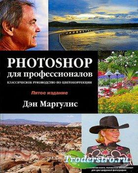Photoshop для профессионалов - 5 Класическое руководство по цветокоррекции