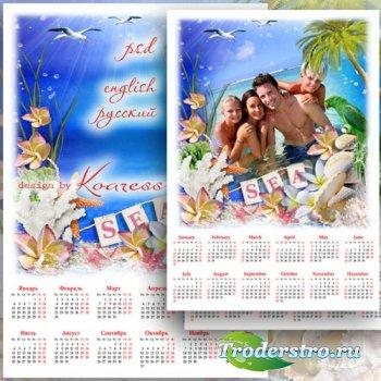 Летний морской календарь с фоторамкой на 2016 год - Веселые каникулы