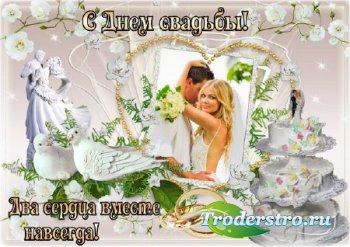 Свадебная рамка для оформления фото - Два сердца вместе навсегда