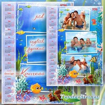 Календарь на 2016 год для семейных и детских фото - Лето, море, каникулы