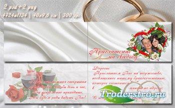 Свадебное приглашение - Нежная открытка напомнит свадьбы день и час